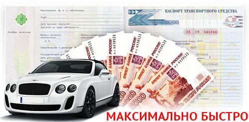 Взятие автомобиля под залог автоломбард в москве дешево