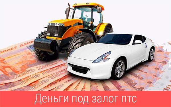 Ломбарды авто в спб автосити автосалон москва отзывы