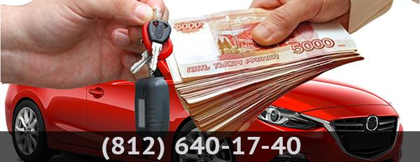 kredit-pod-zalog-avtomobilya