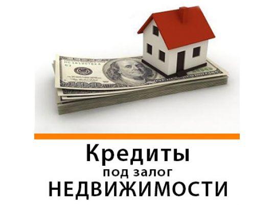 Где взять кредит под залог имущества