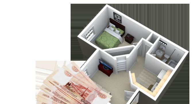 Залог квартиры в москве срочно
