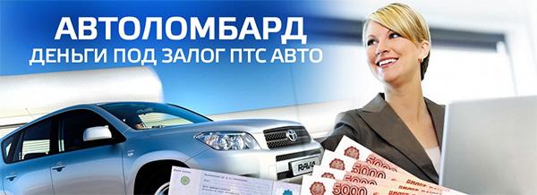 Автоломбард без сдачи машины спб реклама на авто за деньги в белгороде